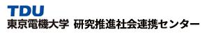 東京電機大学研究推進社会連携センター